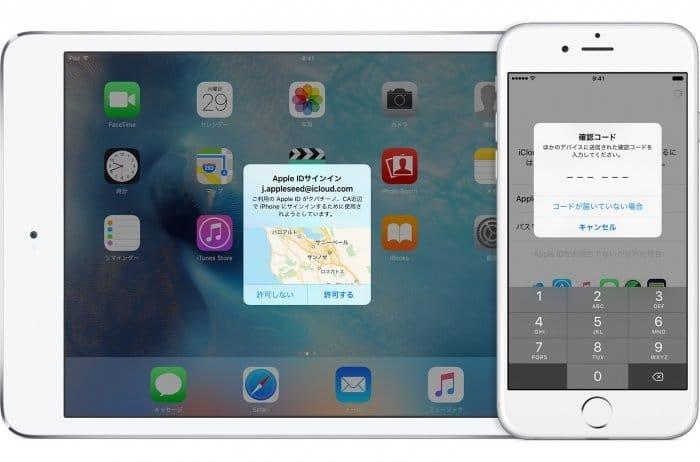 iPhone:2ファクタ認証