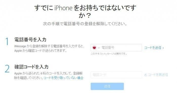 iMessageの登録解除