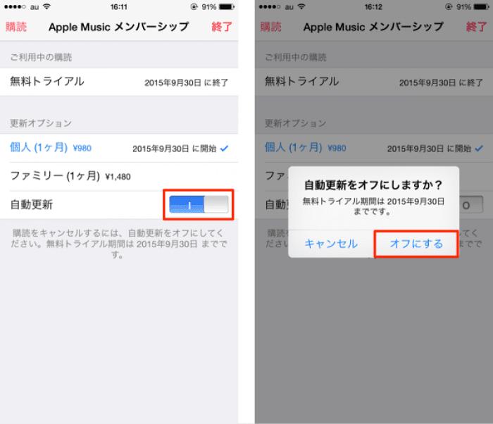 アップルミュージック オフ