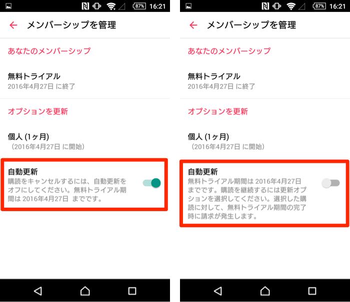 アップルミュージック 解約 android