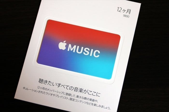 Apple Music 使い方