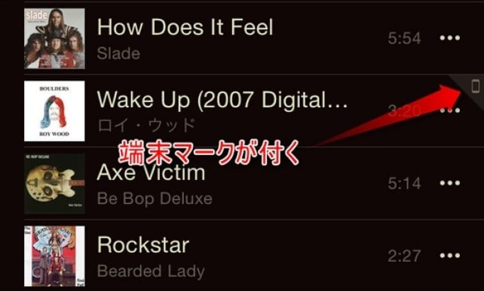 Apple Music オフライン 再生