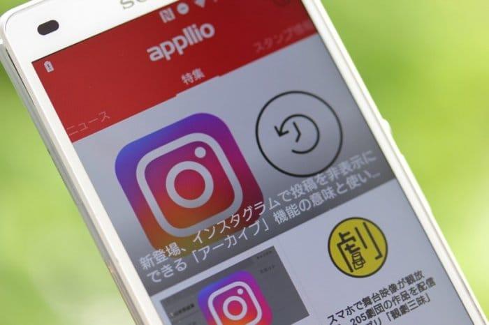アプリオ アプリ