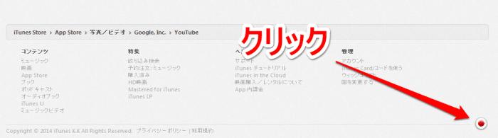 App Store 日本