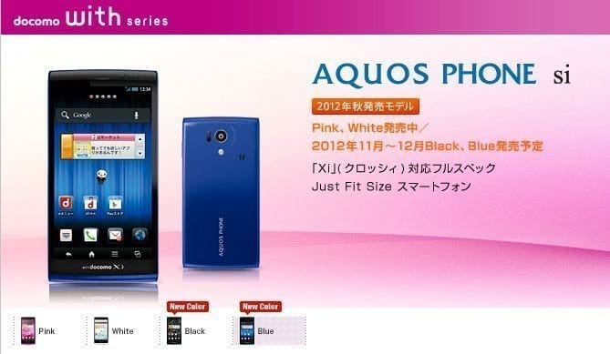 AQUOS PHONE si SH-01E