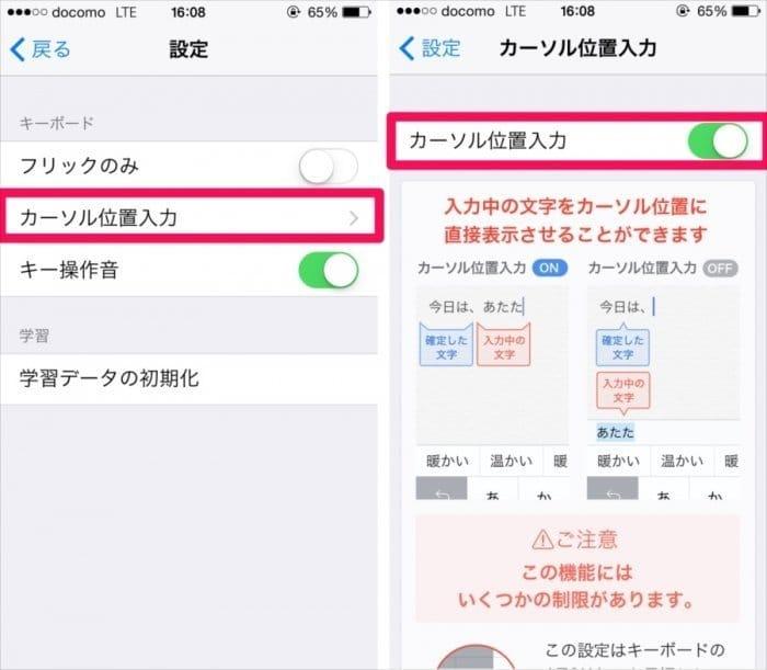ATOK for iOS