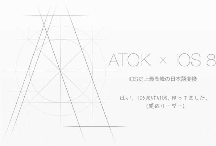 ATOK iOS8