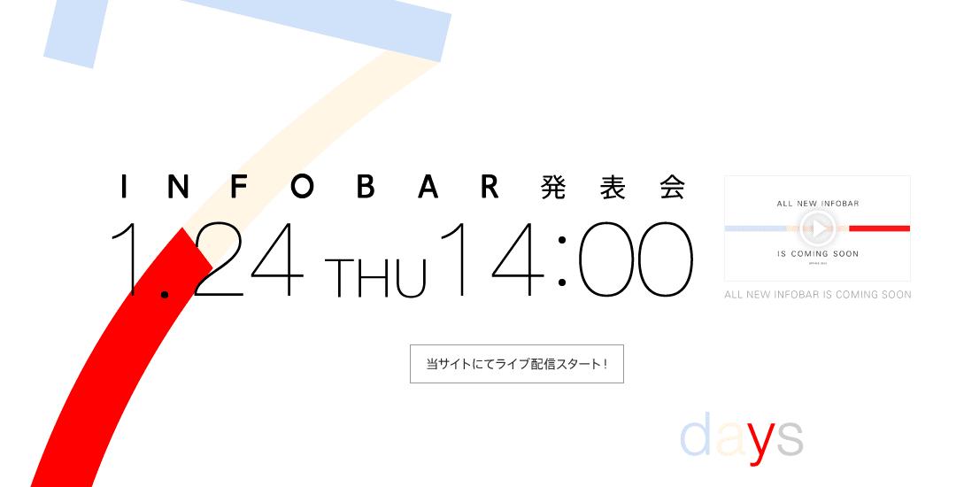 au、「INFOBAR 発表会」を1月24日に開催
