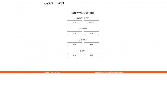 auスマートパス 各種サービス入会・退会ページ