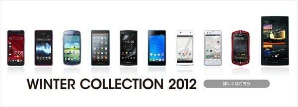 auスマートフォン2012年冬モデル 人気ランキング