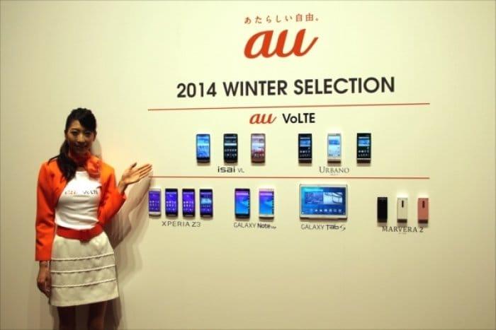 auスマートフォン2014年冬モデル
