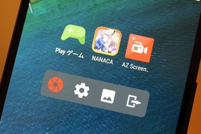 Androidスマホ スクリーンショット 動画