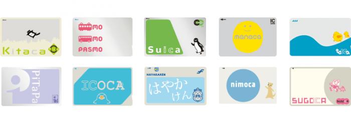 スマートEXで使える交通系ICカード