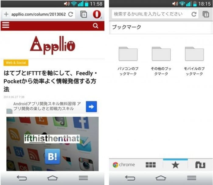 Android ブラウザ