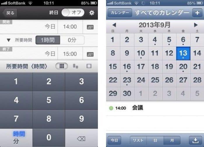 カレンダー+