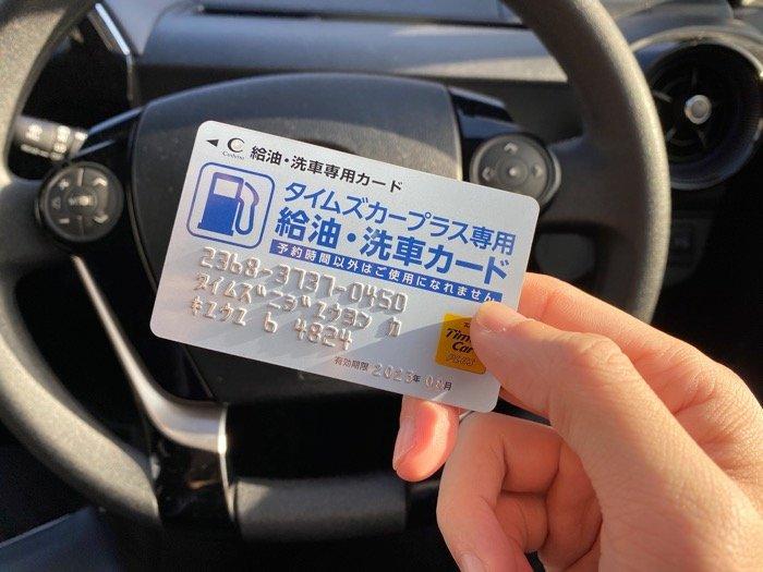 タイムズカーシェアリング 給油・洗車カード