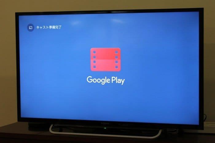 Chromecastでテレビにキャスト