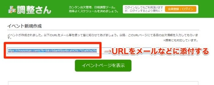URLをメールなどに添付する