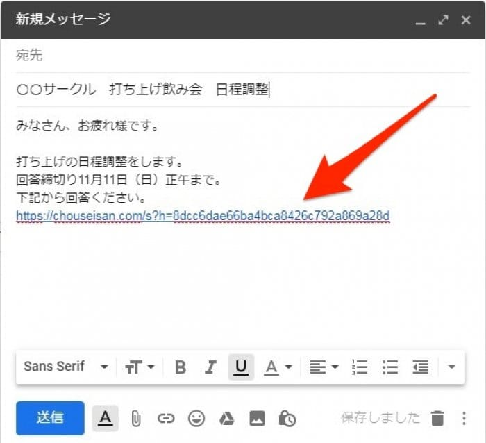URLが記載されたメールの例