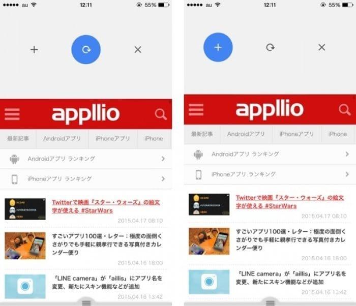 iOS版 Chrome