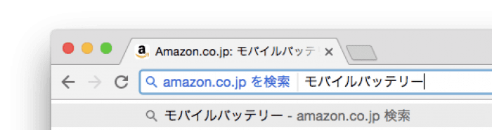 Chrome:amazon.co.jp を検索