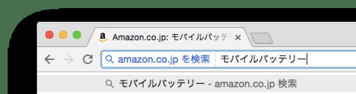 Chrome:amazon.co.jp を検索