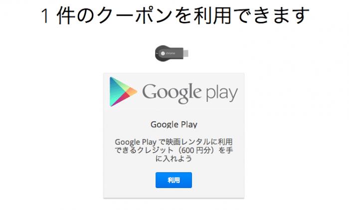 Google、実はChromecast購入者にクレジット600円をプレゼント中 ほぼ告知なし