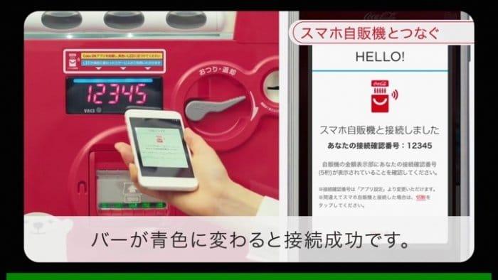 コカ・コーラ アプリ Coke ON