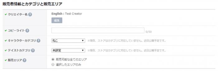 カテゴリ登録時管理画面(イメージ)