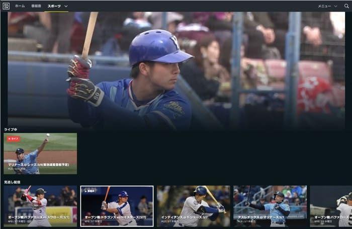 DAZN 野球の充実度
