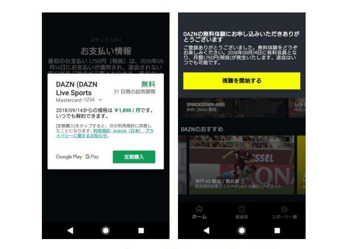 DAZN Google Play