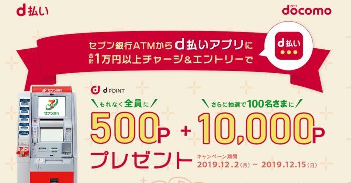 d払い キャンペーン セブン銀行×d払いアプリ チャージキャンペーン
