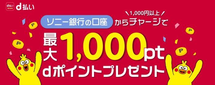 ソニー銀行×d払い チャージキャンペーン