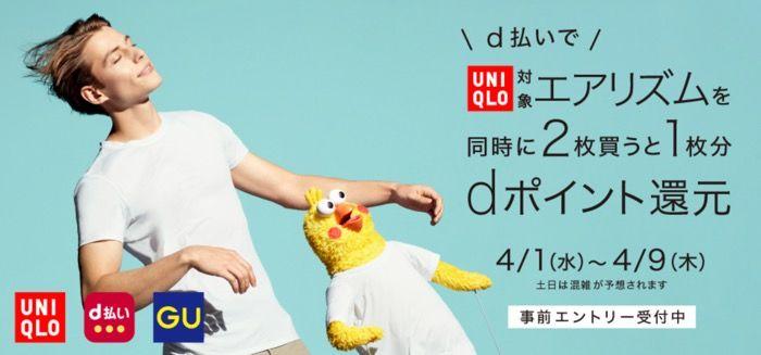 d払い ユニクロ・ジーユー『d払い』スタートキャンペーン