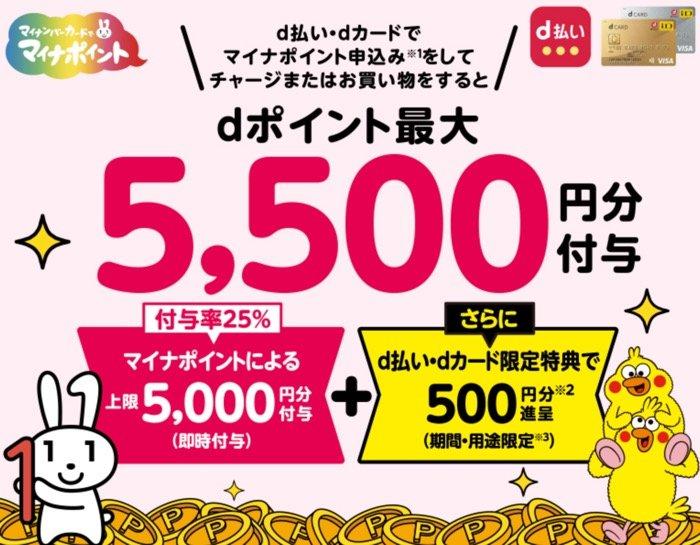 マイナポイント d払い・dカード選択でdポイント500円ポイントプレゼントキャンペーン