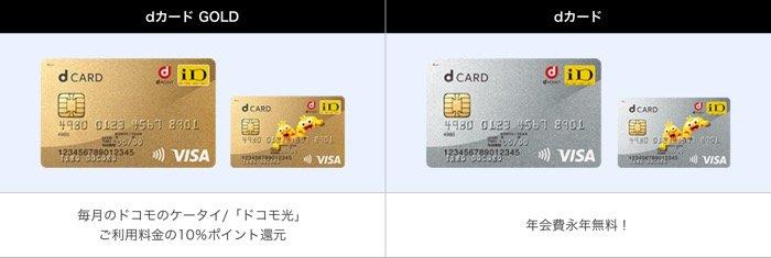 dカードのラインナップ