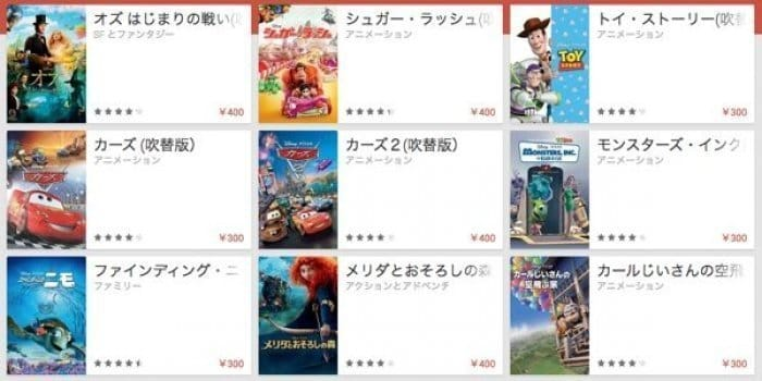 Google Play ディズニー