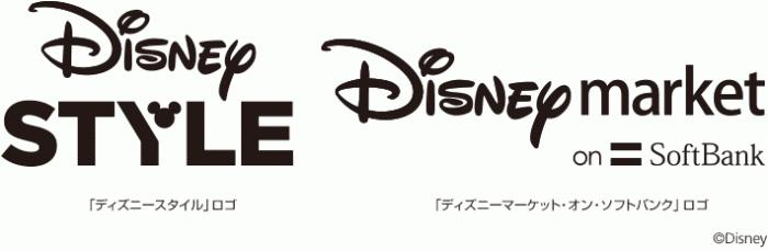 ディズニースタイル ディズニーマーケット・オン・ソフトバンク