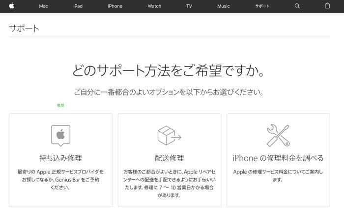 Apple Store(アップルストア)
