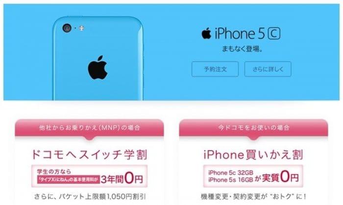 ドコモ、iPhone向けの料金プランとキャンペーンを発表