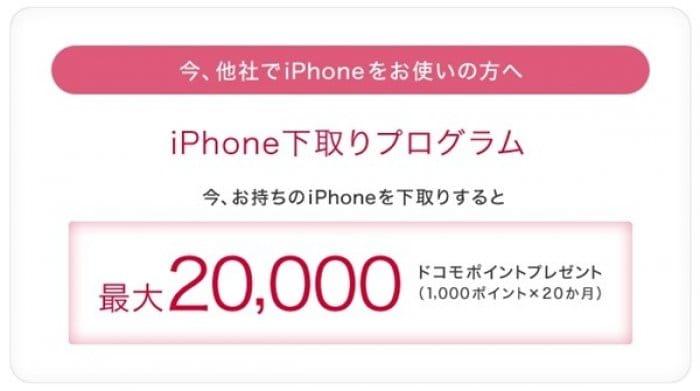 iPhone下取りプログラム