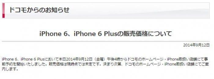 iPhone 6/Plus 端末価格 ドコモ