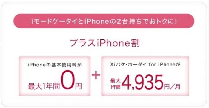 プラスiPhone割