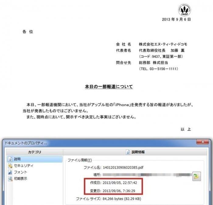 iPhone発売報道に対するドコモのプレスリリースPDFの作成日が9月5日であることが判明