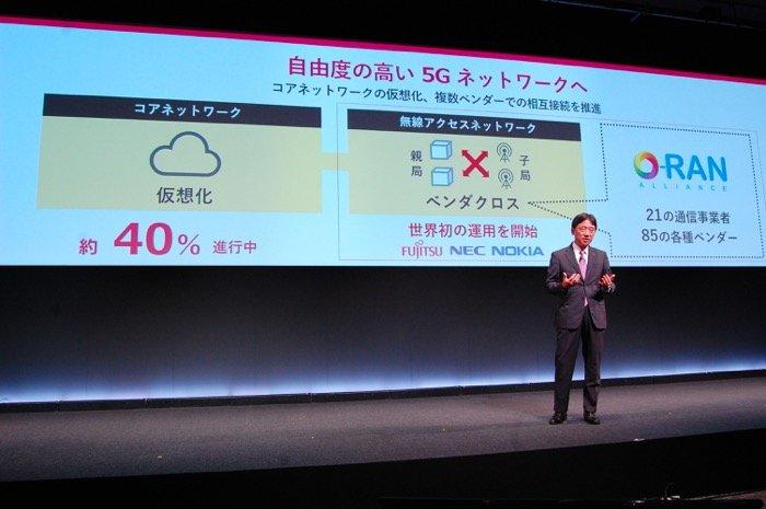 ドコモ5Gプレサービス発表会 自由度の高い5Gネットワークへ