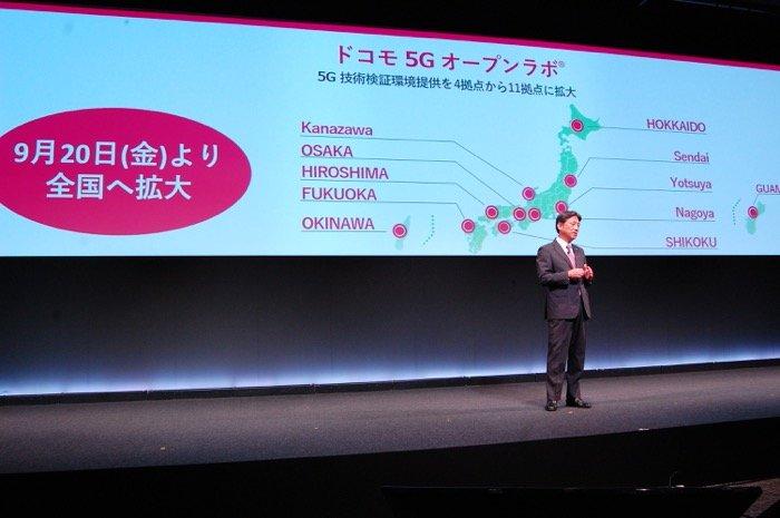 ドコモ5Gプレサービス発表会 ドコモ5Gオープンラボ