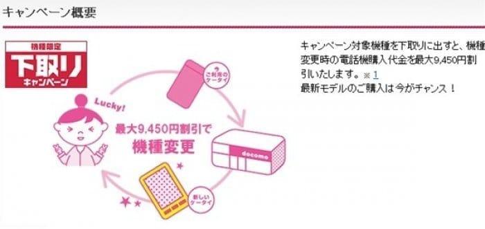 ドコモ、最大9,450円の機種限定下取りキャンペーンを実施中 Samsung端末は対象外