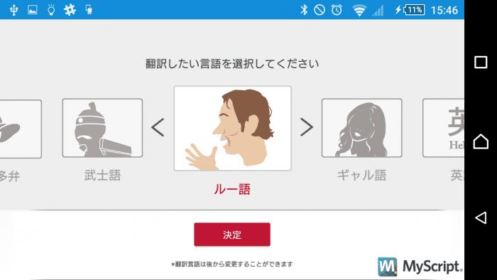 てがき翻訳
