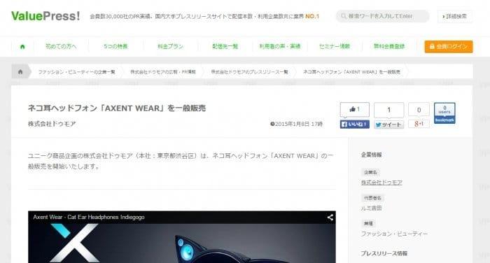ドゥモア社によるAxent Wear一般販売のプレスリリース