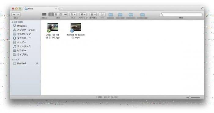Dropbox お気に入りの動画ファイル